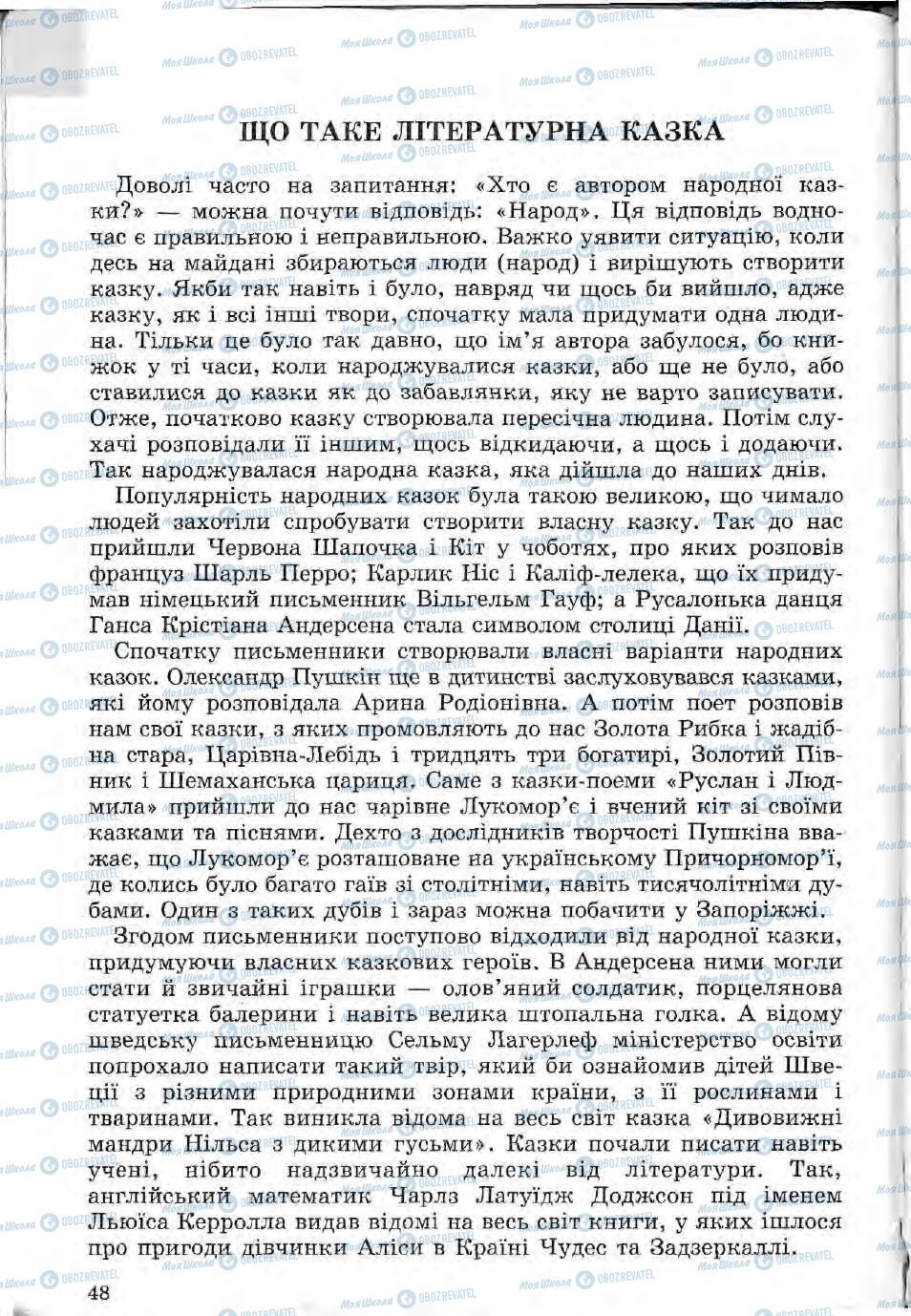 Учебники Зарубежная литература 5 класс страница 48