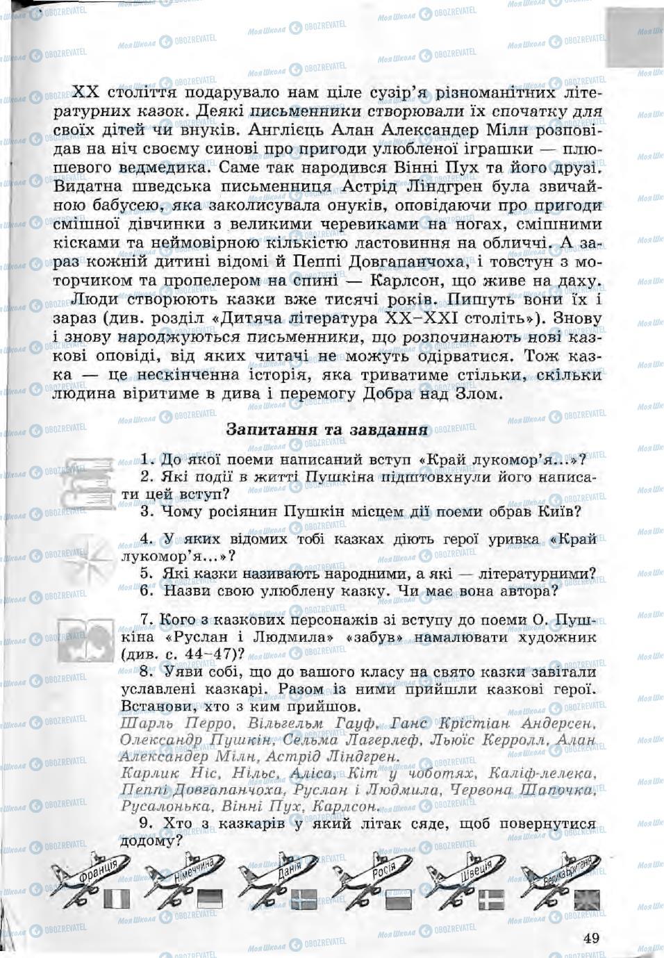 Підручники Зарубіжна література 5 клас сторінка 49