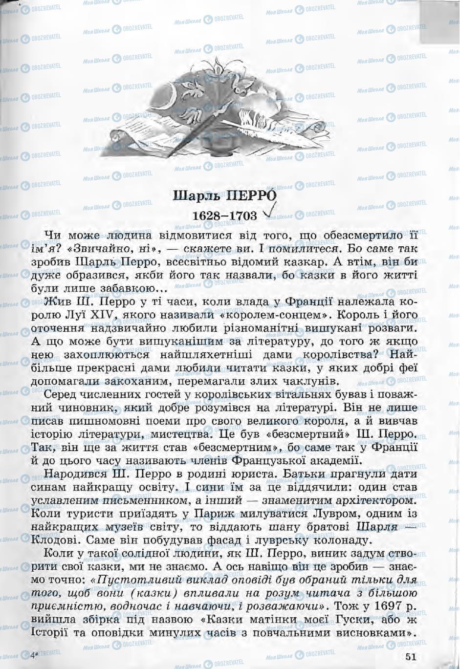 Підручники Зарубіжна література 5 клас сторінка 51