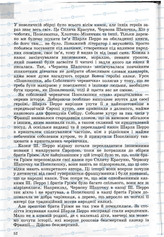 Учебники Зарубежная литература 5 класс страница 52