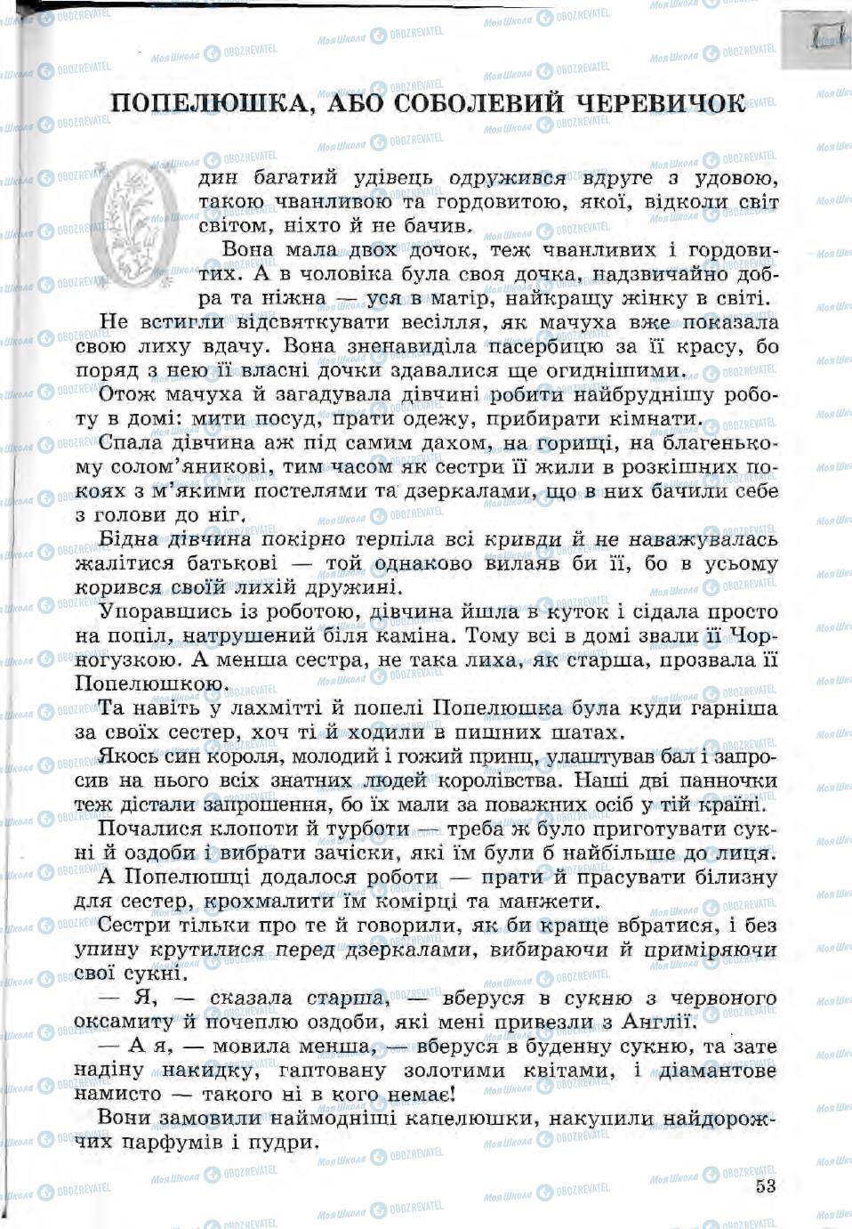 Підручники Зарубіжна література 5 клас сторінка 53
