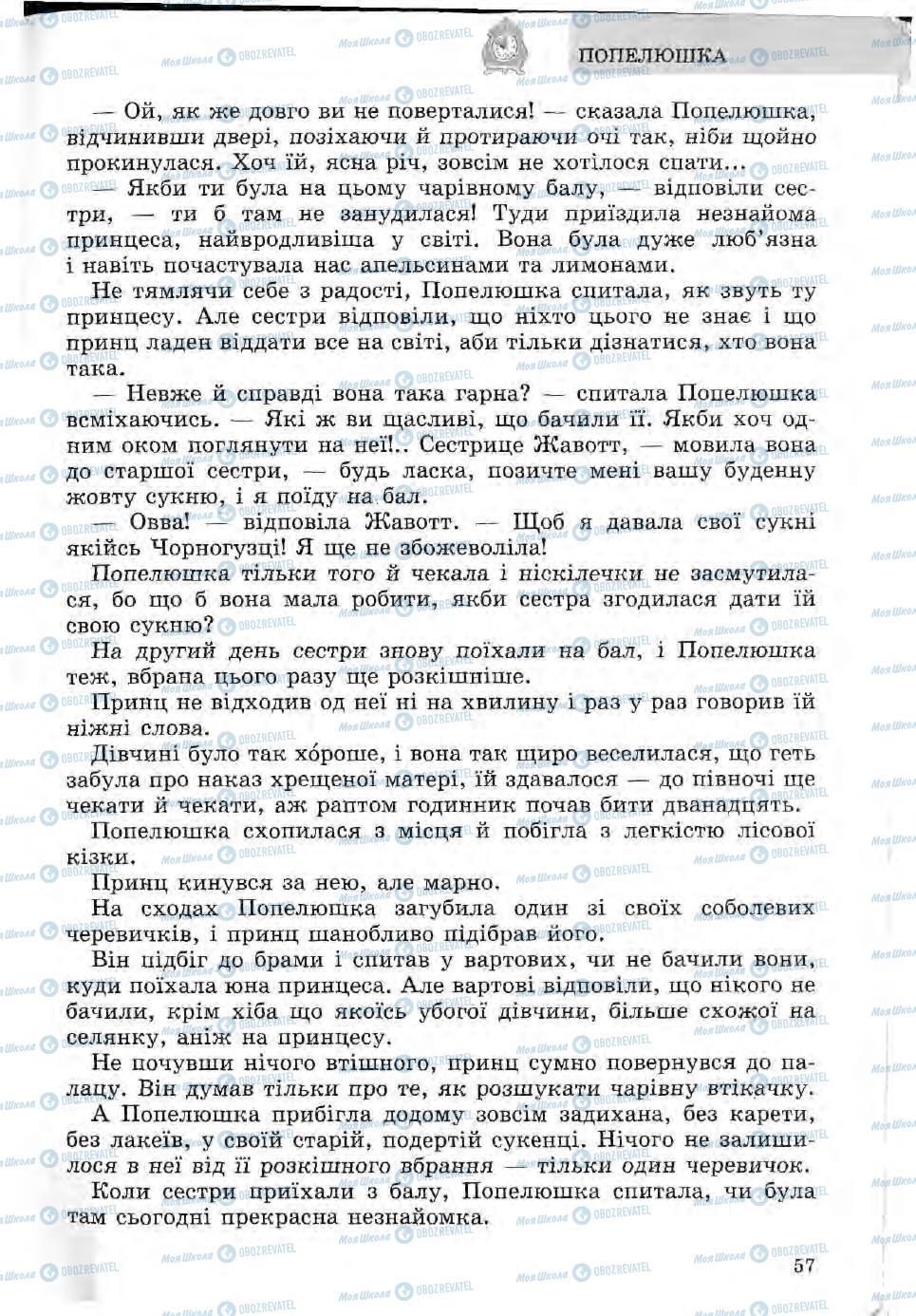 Підручники Зарубіжна література 5 клас сторінка 57