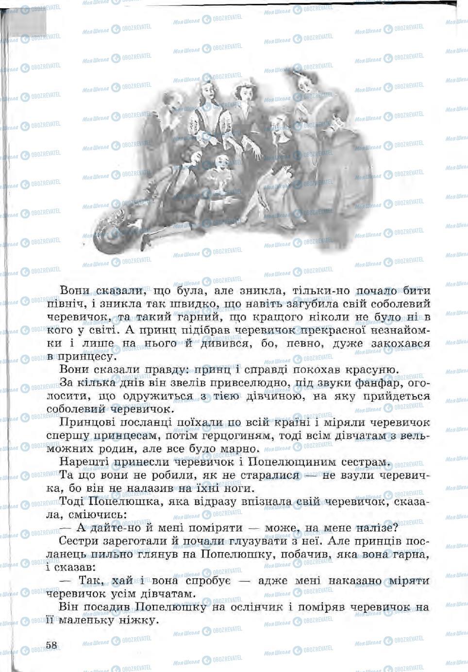 Підручники Зарубіжна література 5 клас сторінка 58