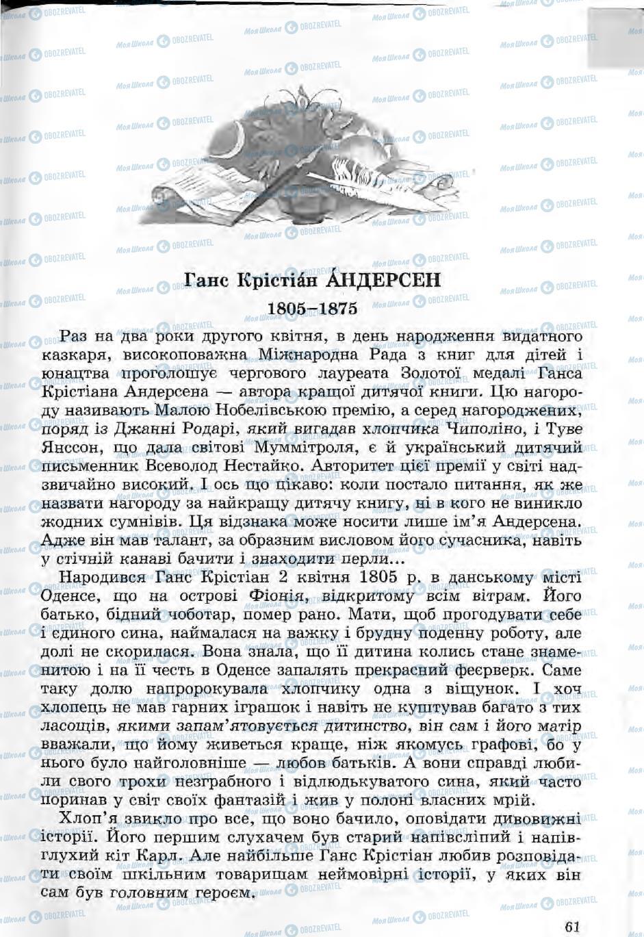 Підручники Зарубіжна література 5 клас сторінка 61