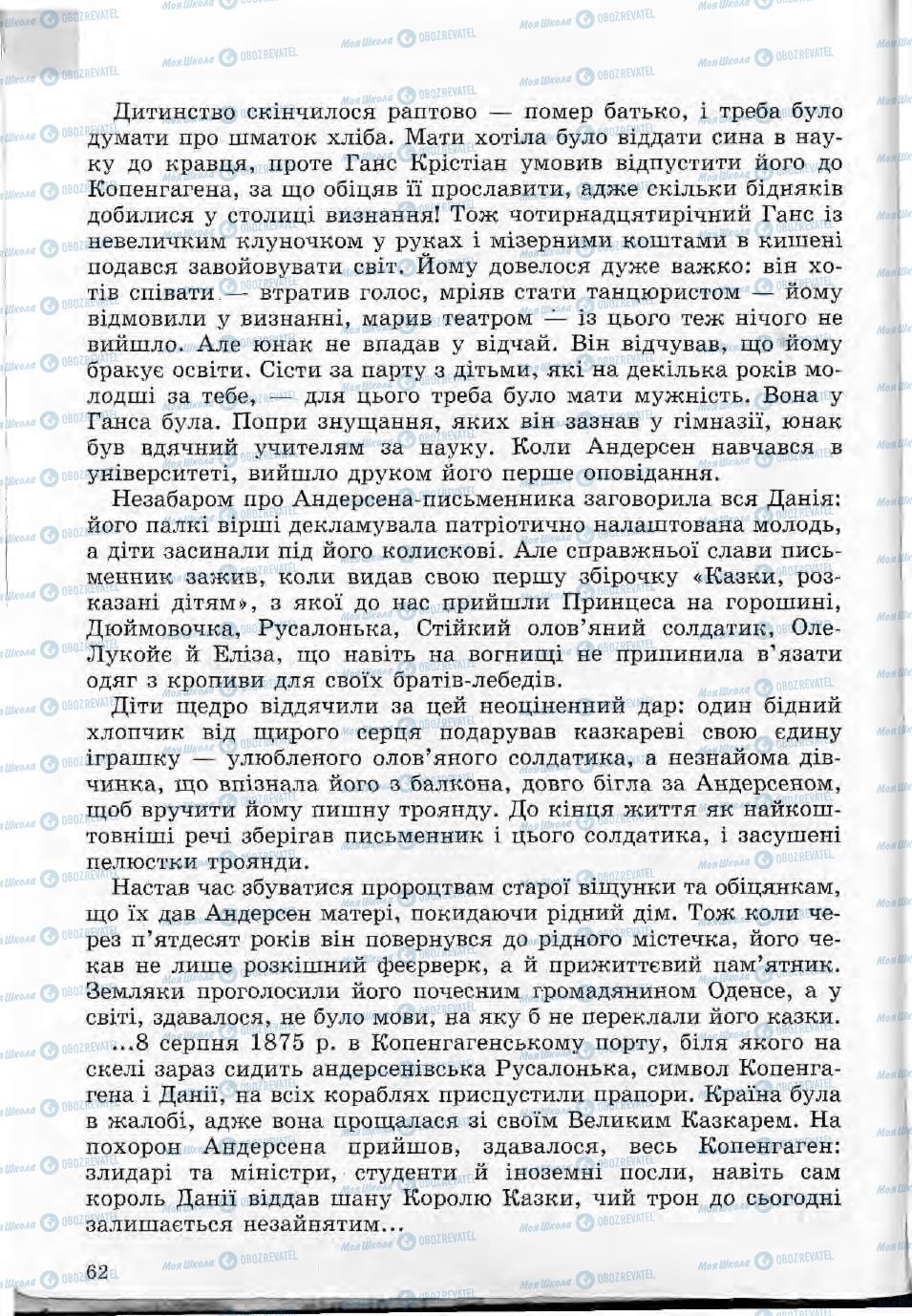 Учебники Зарубежная литература 5 класс страница 62
