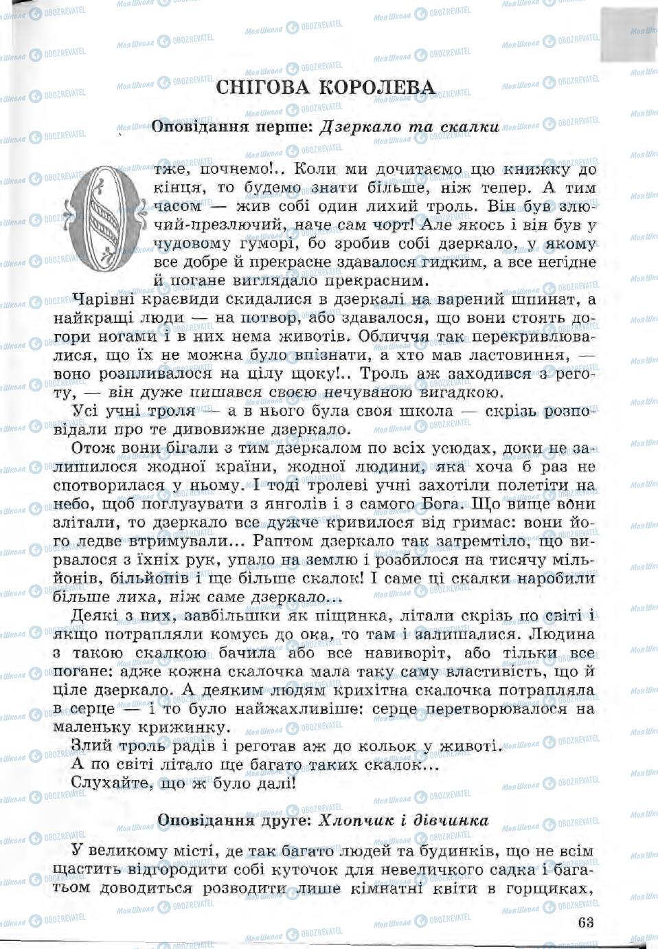 Підручники Зарубіжна література 5 клас сторінка 63