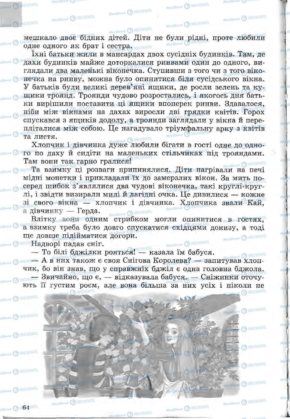 Учебники Зарубежная литература 5 класс страница 64