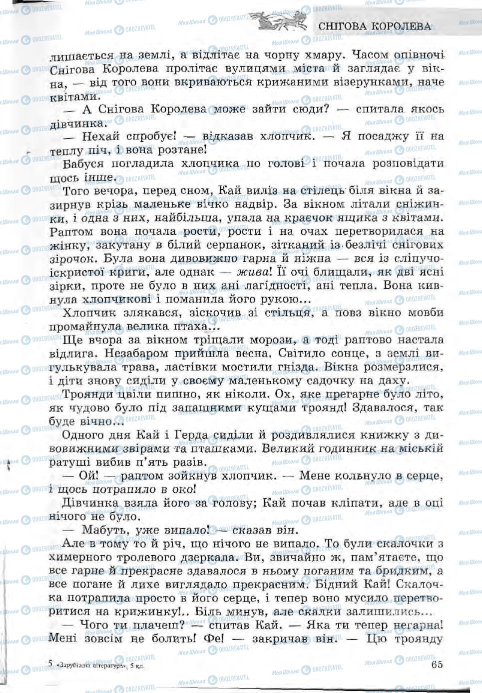 Учебники Зарубежная литература 5 класс страница 65