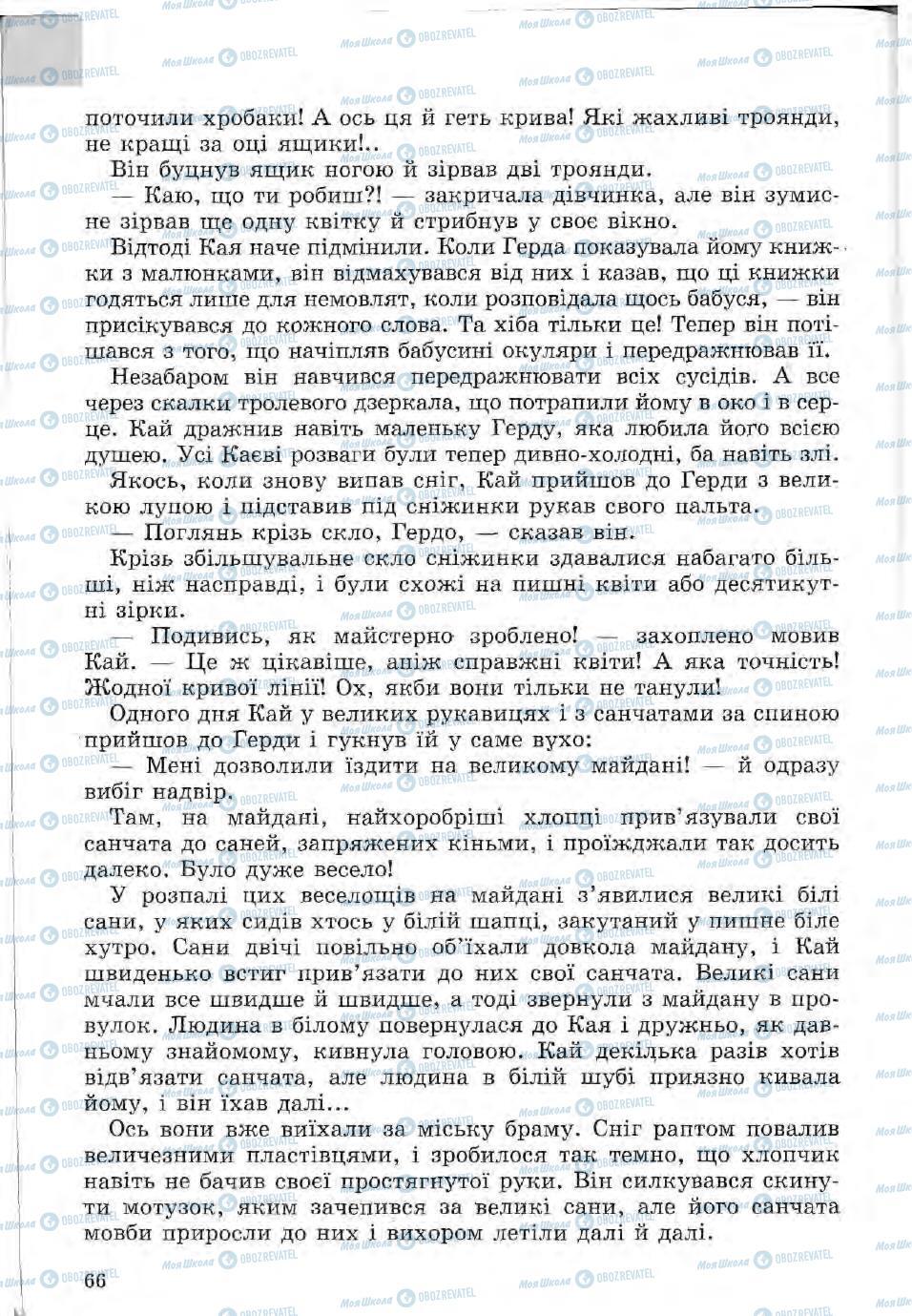 Підручники Зарубіжна література 5 клас сторінка 66