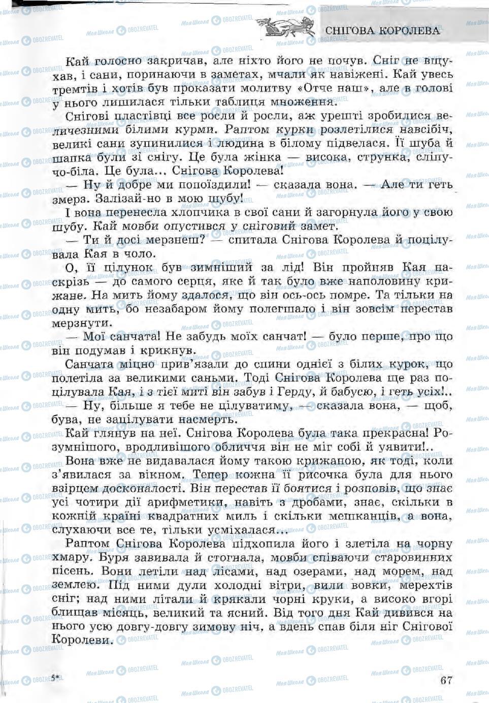 Учебники Зарубежная литература 5 класс страница 67