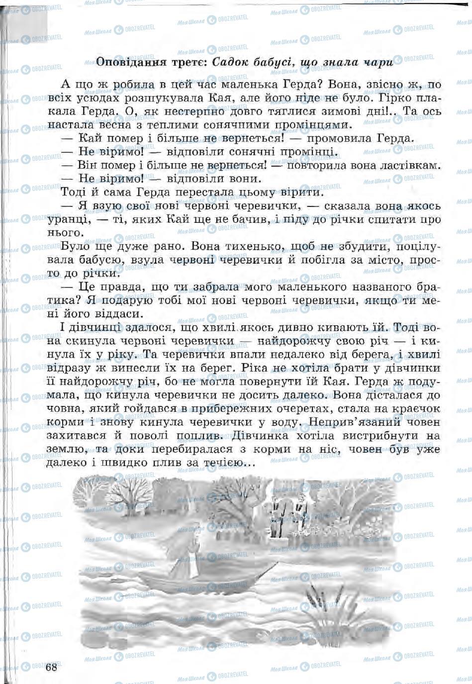 Підручники Зарубіжна література 5 клас сторінка 68