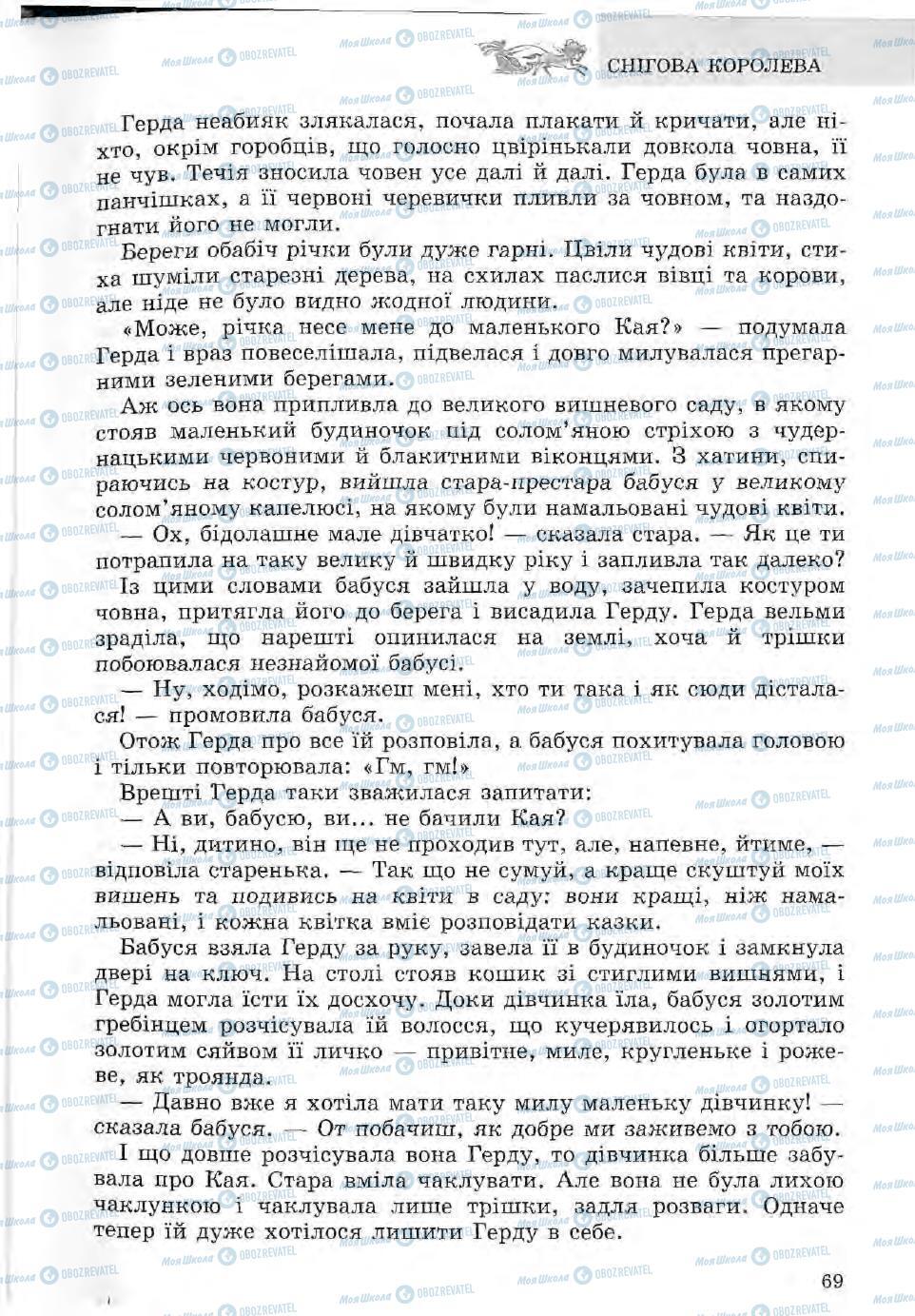 Учебники Зарубежная литература 5 класс страница 69
