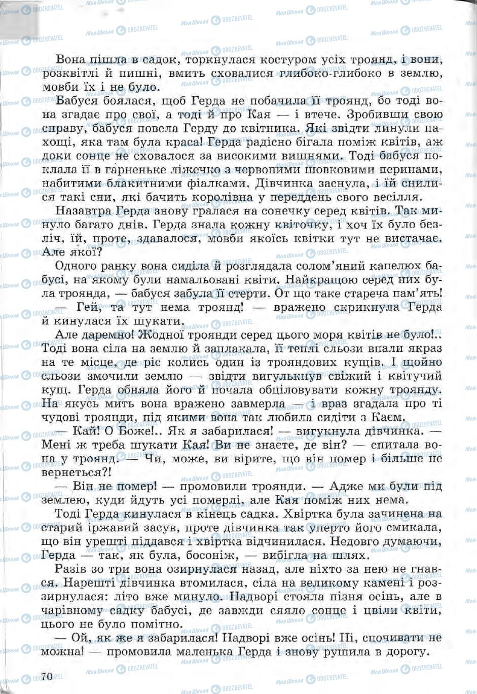 Учебники Зарубежная литература 5 класс страница 70