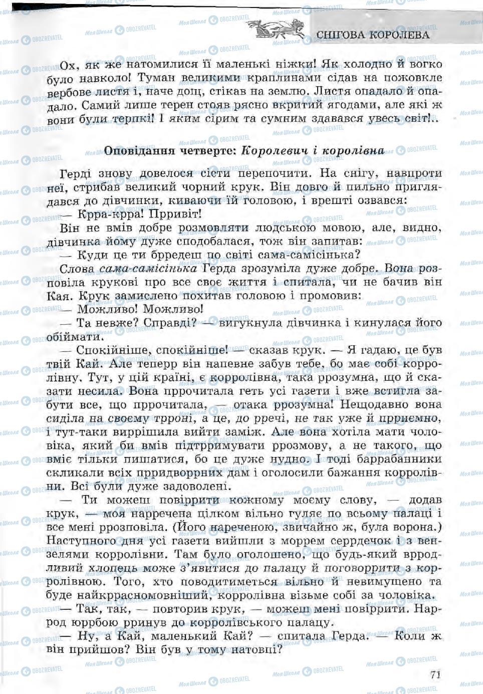 Учебники Зарубежная литература 5 класс страница 71
