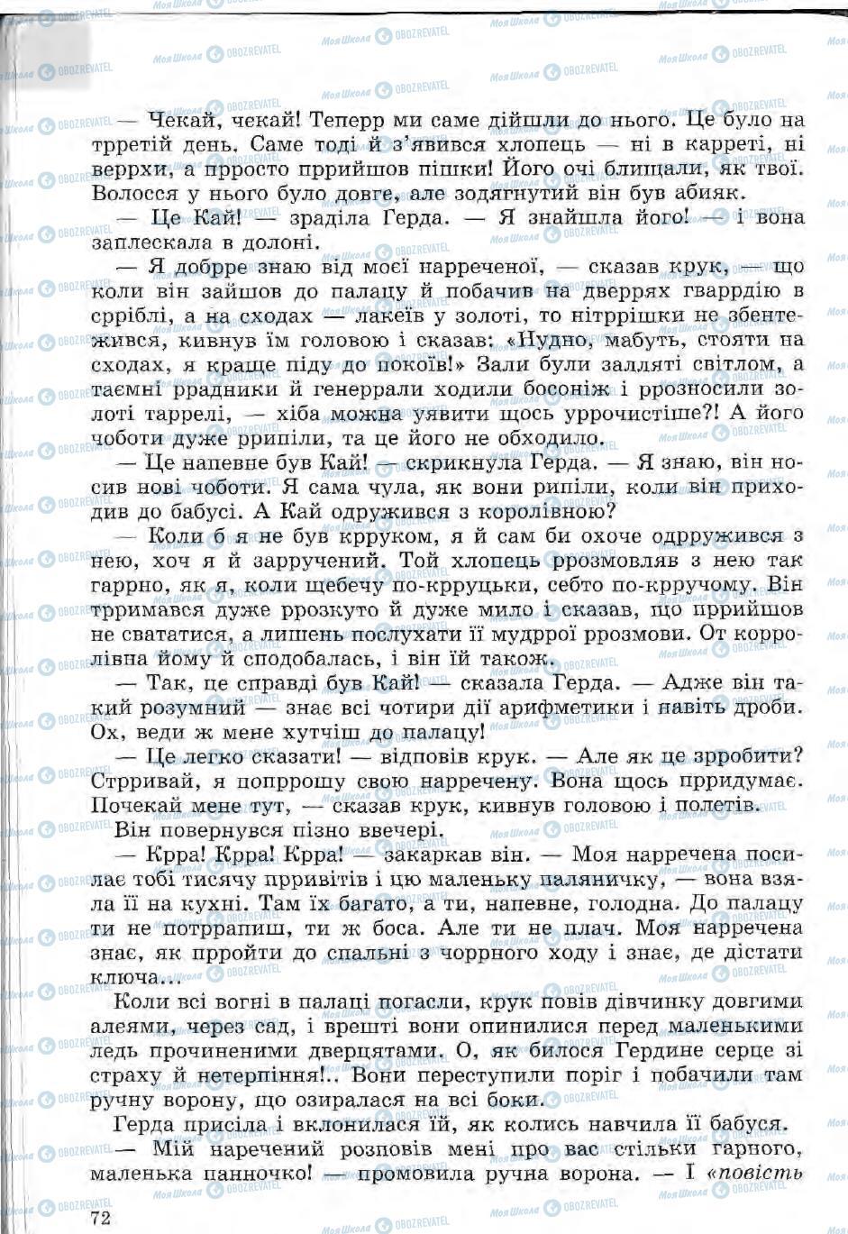 Учебники Зарубежная литература 5 класс страница 72