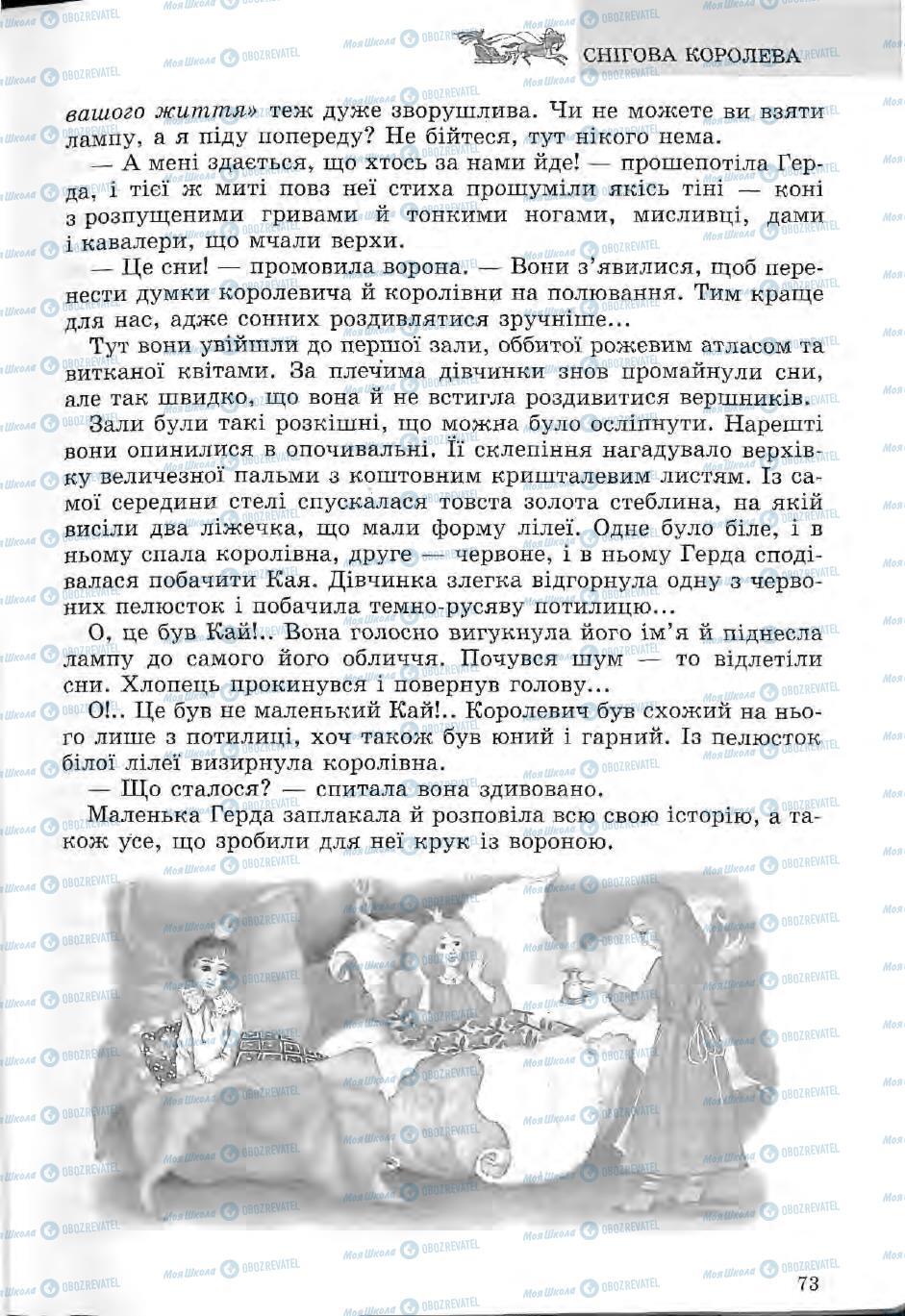 Підручники Зарубіжна література 5 клас сторінка 73
