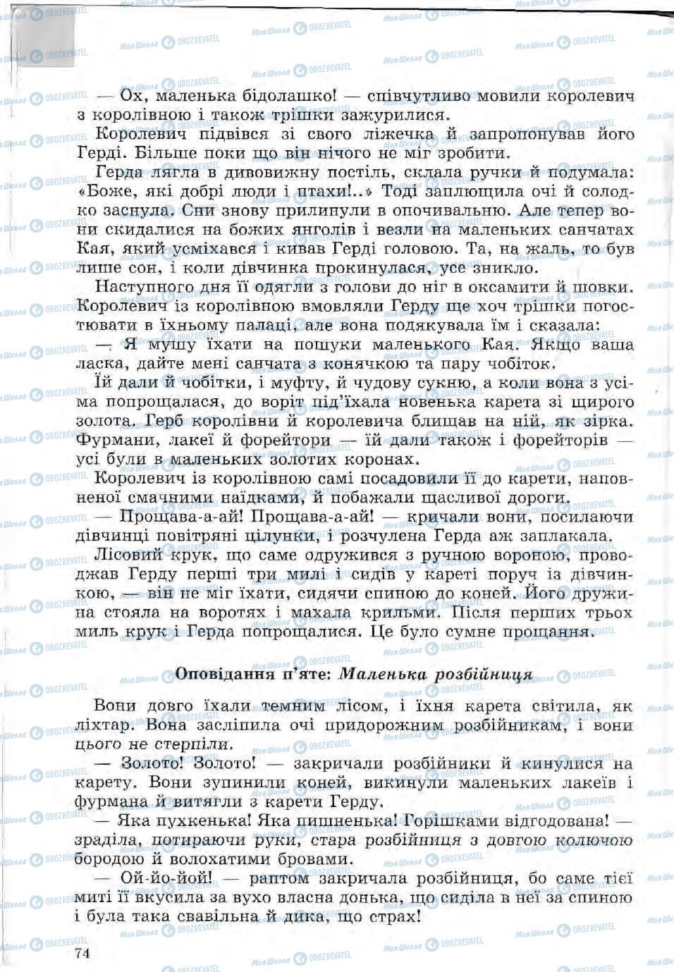 Учебники Зарубежная литература 5 класс страница 74
