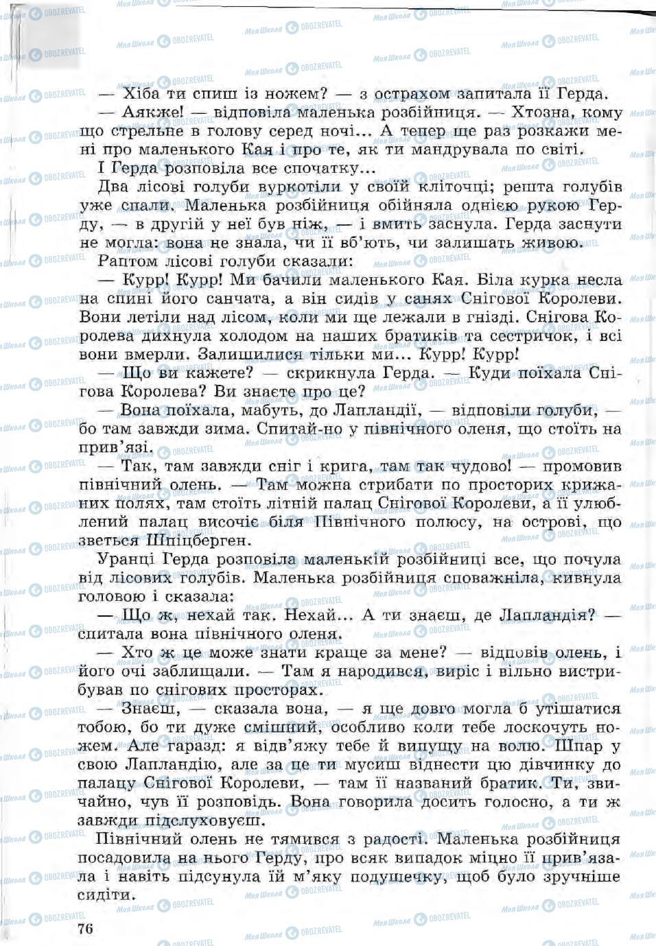 Підручники Зарубіжна література 5 клас сторінка 76