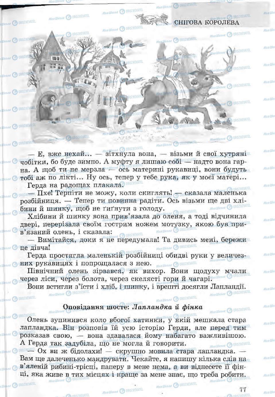 Учебники Зарубежная литература 5 класс страница 77