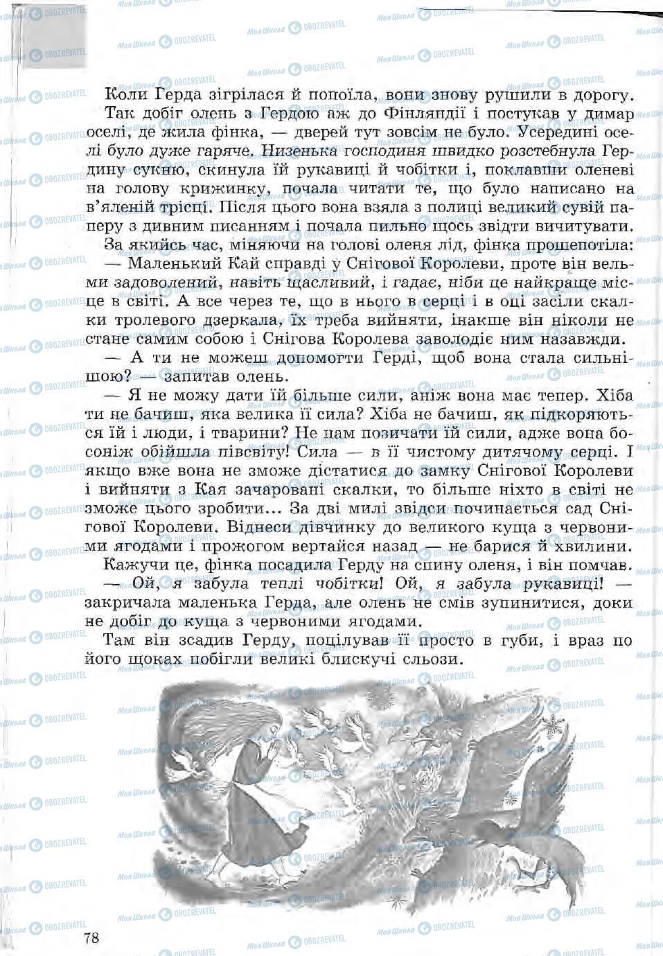 Учебники Зарубежная литература 5 класс страница 78