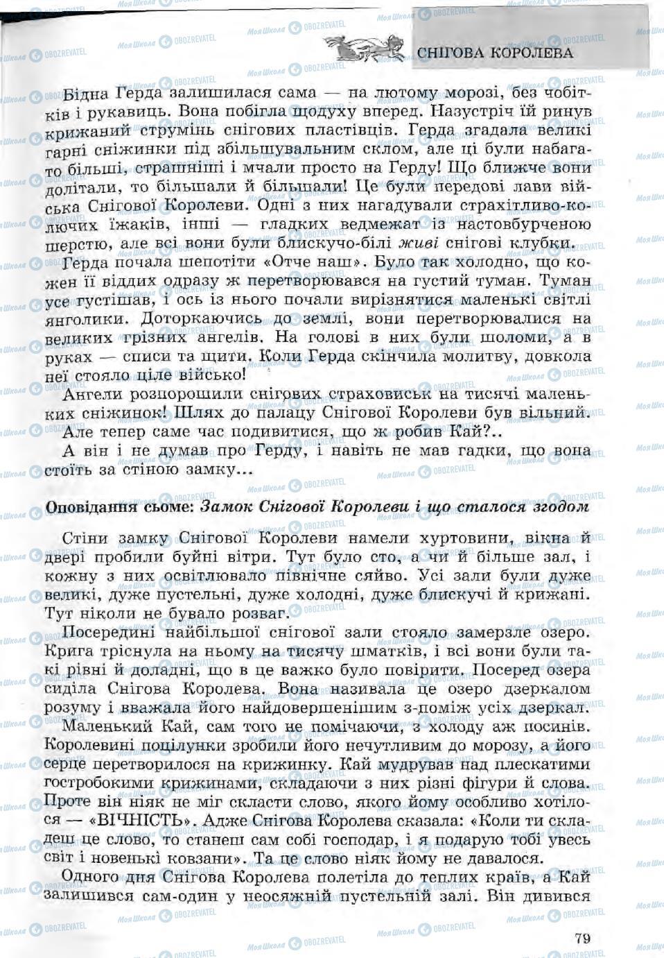 Підручники Зарубіжна література 5 клас сторінка 79