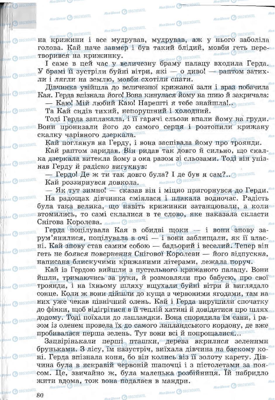 Підручники Зарубіжна література 5 клас сторінка 80