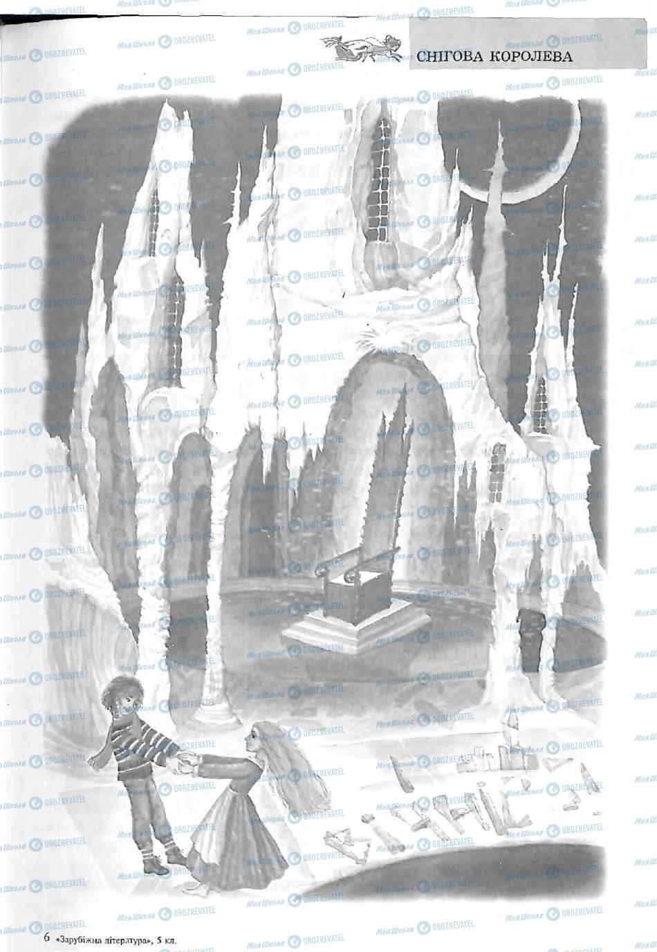 Учебники Зарубежная литература 5 класс страница 81