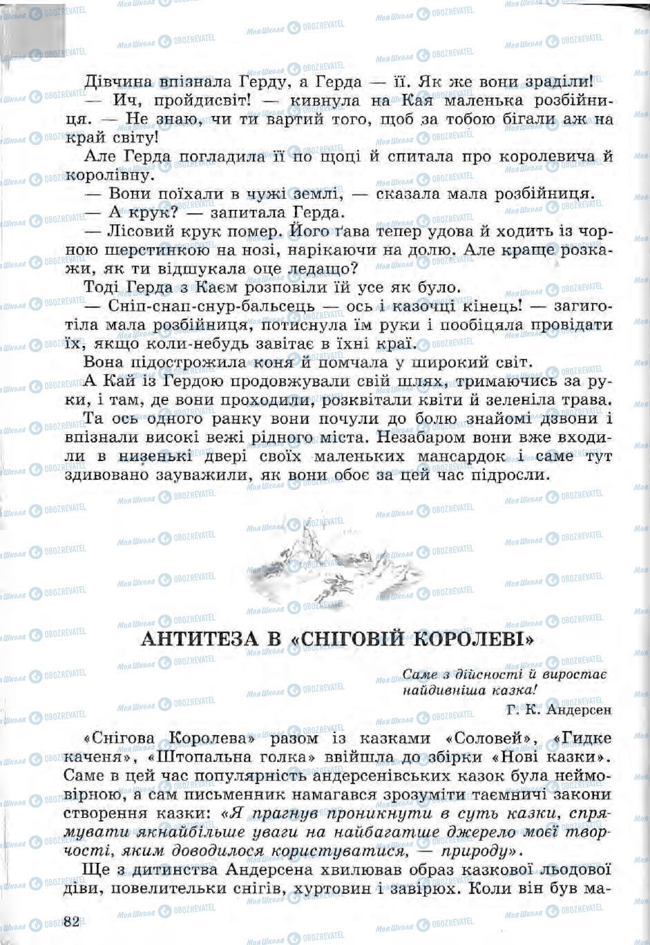 Учебники Зарубежная литература 5 класс страница 82