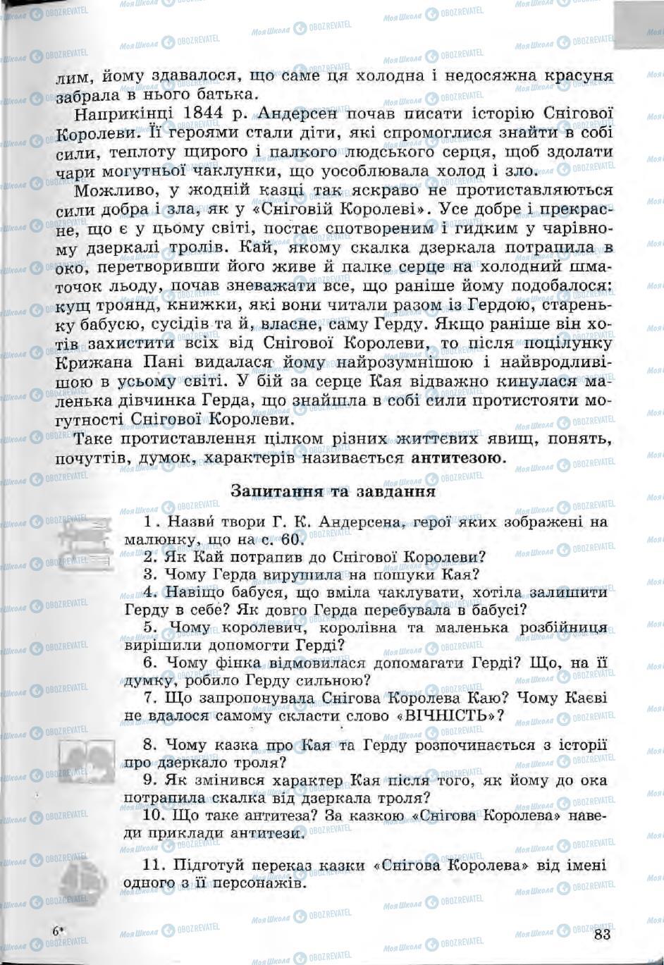 Підручники Зарубіжна література 5 клас сторінка 83