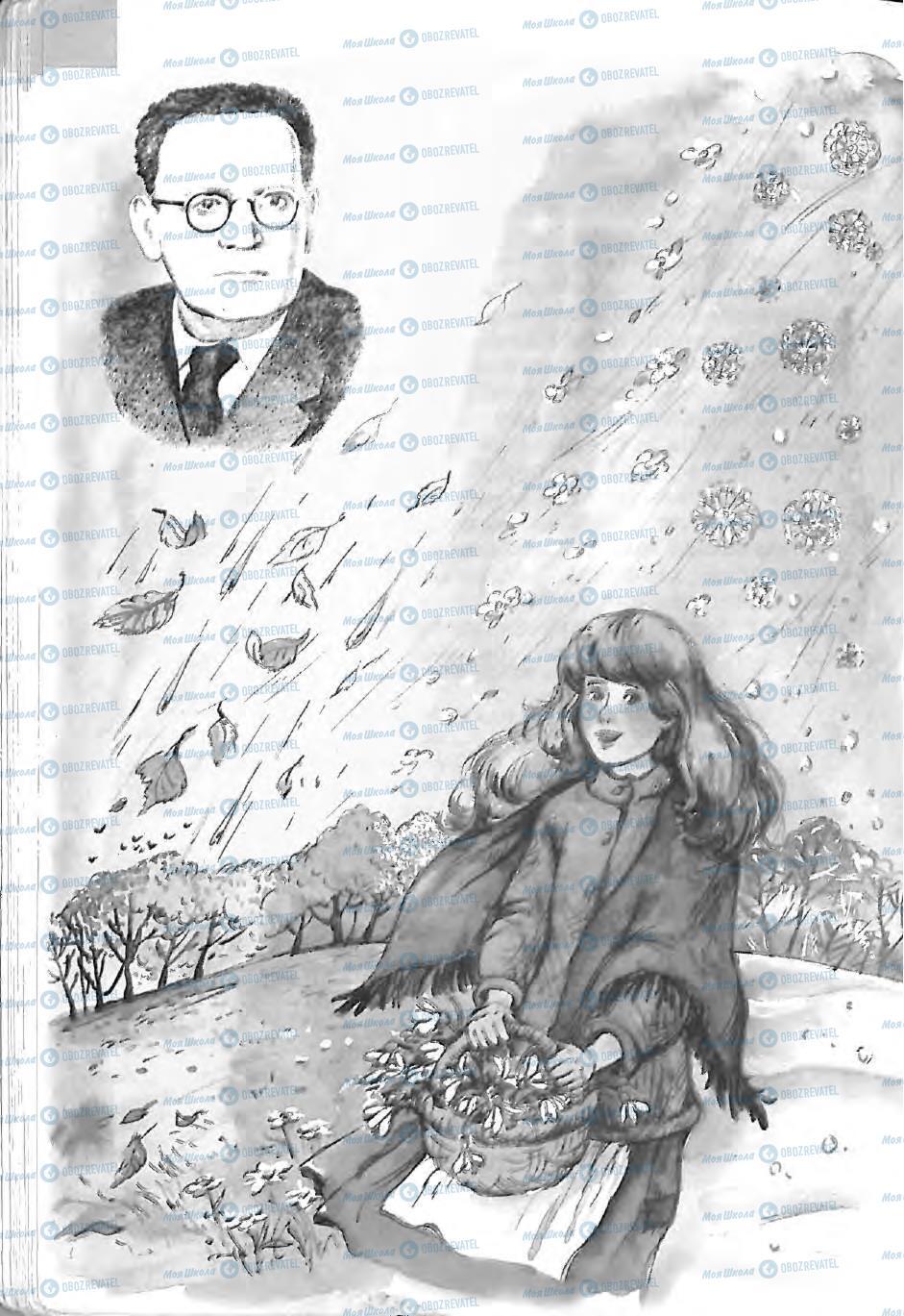 Учебники Зарубежная литература 5 класс страница 84