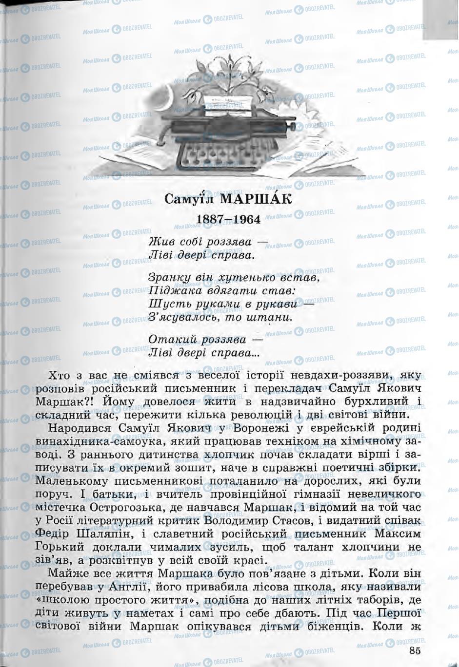 Підручники Зарубіжна література 5 клас сторінка 85