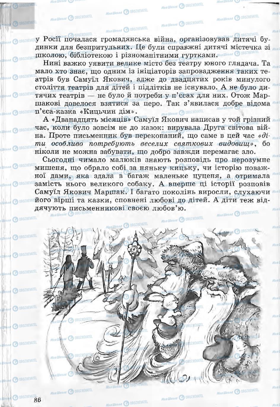 Учебники Зарубежная литература 5 класс страница 86