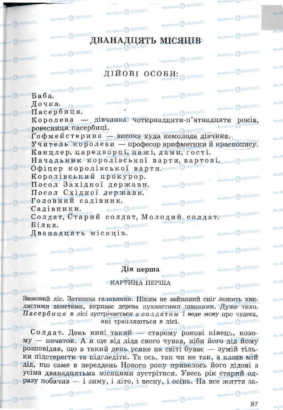 Учебники Зарубежная литература 5 класс страница 87