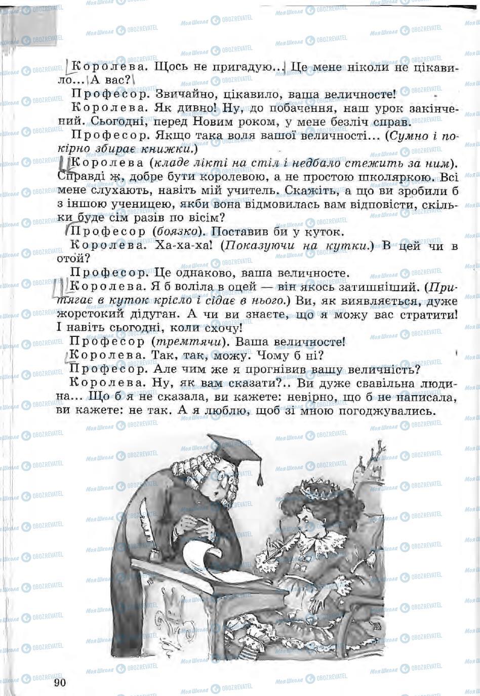 Підручники Зарубіжна література 5 клас сторінка 90