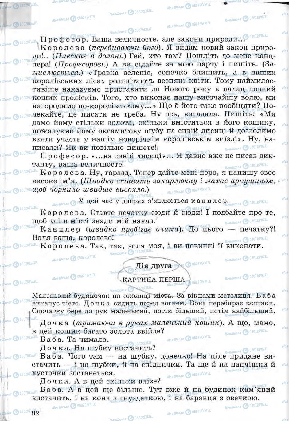 Підручники Зарубіжна література 5 клас сторінка 92