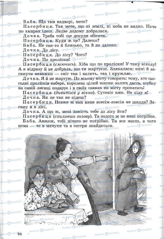 Учебники Зарубежная литература 5 класс страница 94