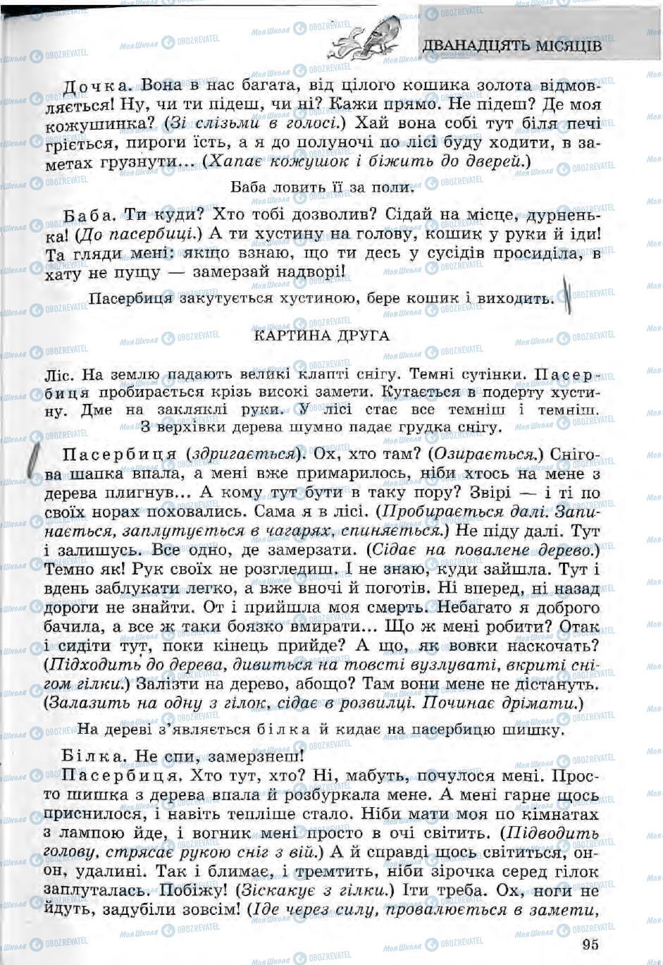 Підручники Зарубіжна література 5 клас сторінка 95