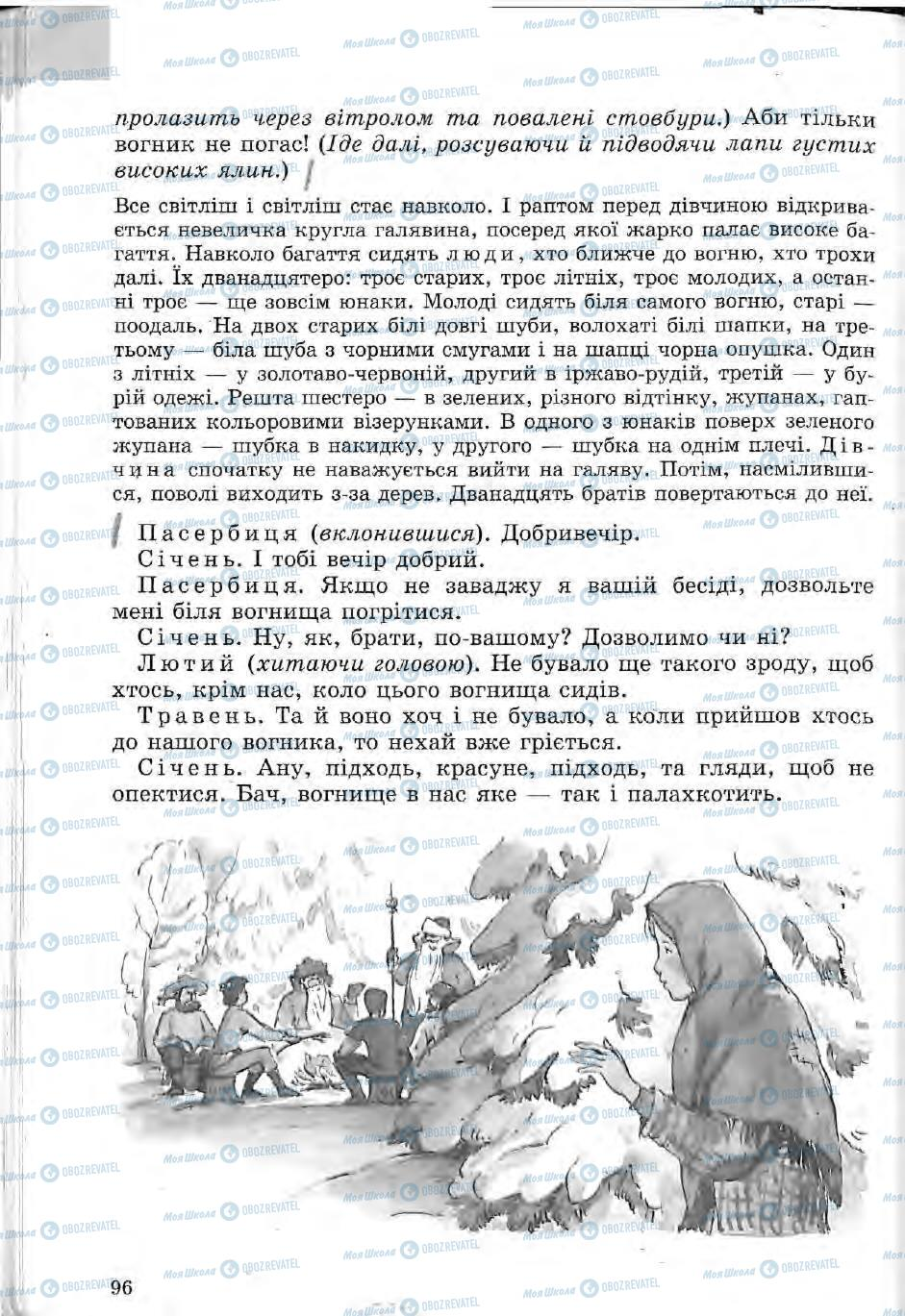 Учебники Зарубежная литература 5 класс страница 96