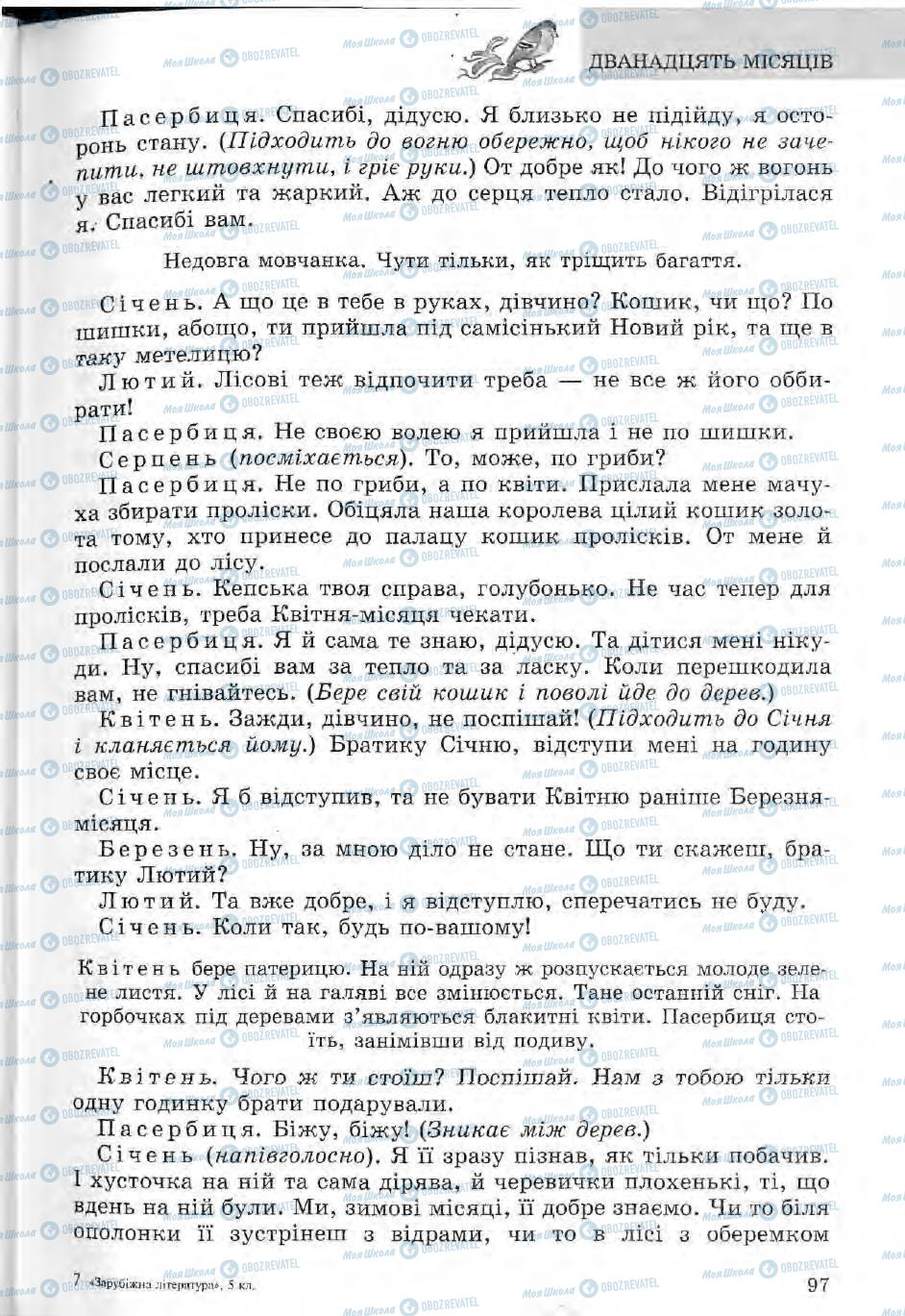 Підручники Зарубіжна література 5 клас сторінка 97