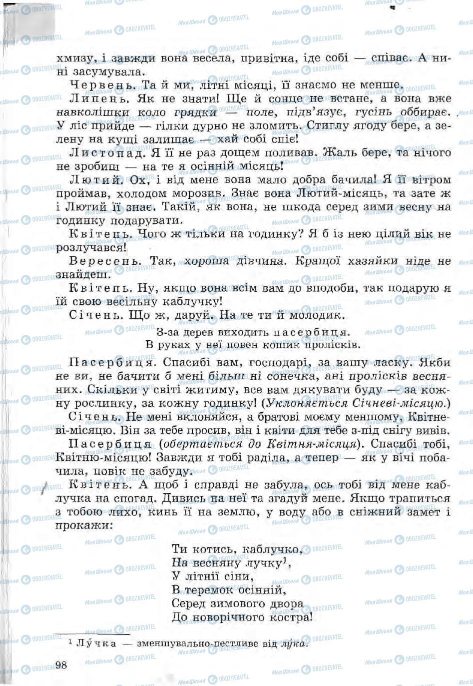 Підручники Зарубіжна література 5 клас сторінка 98