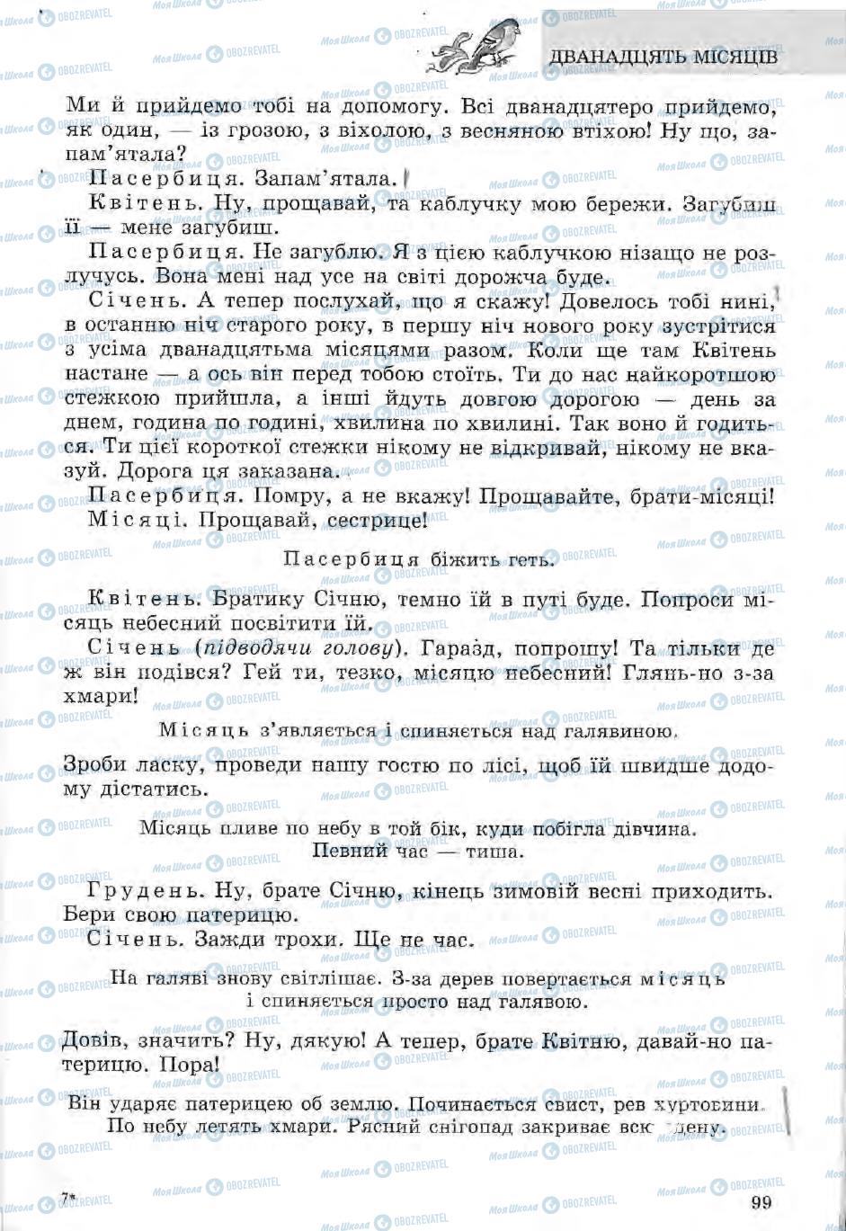 Підручники Зарубіжна література 5 клас сторінка 99