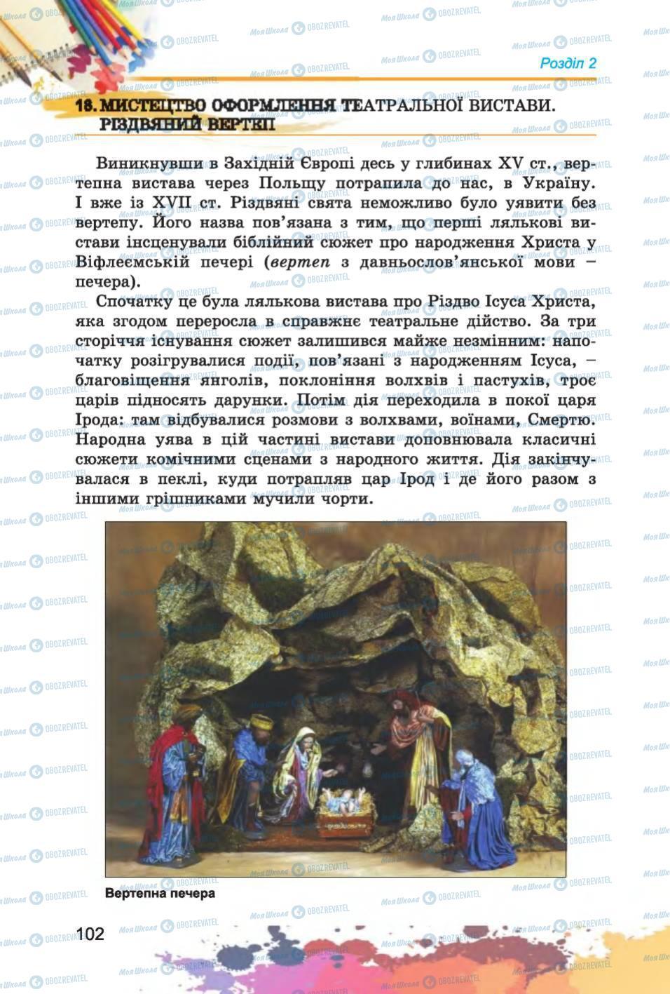 Підручники Образотворче мистецтво 6 клас сторінка  102