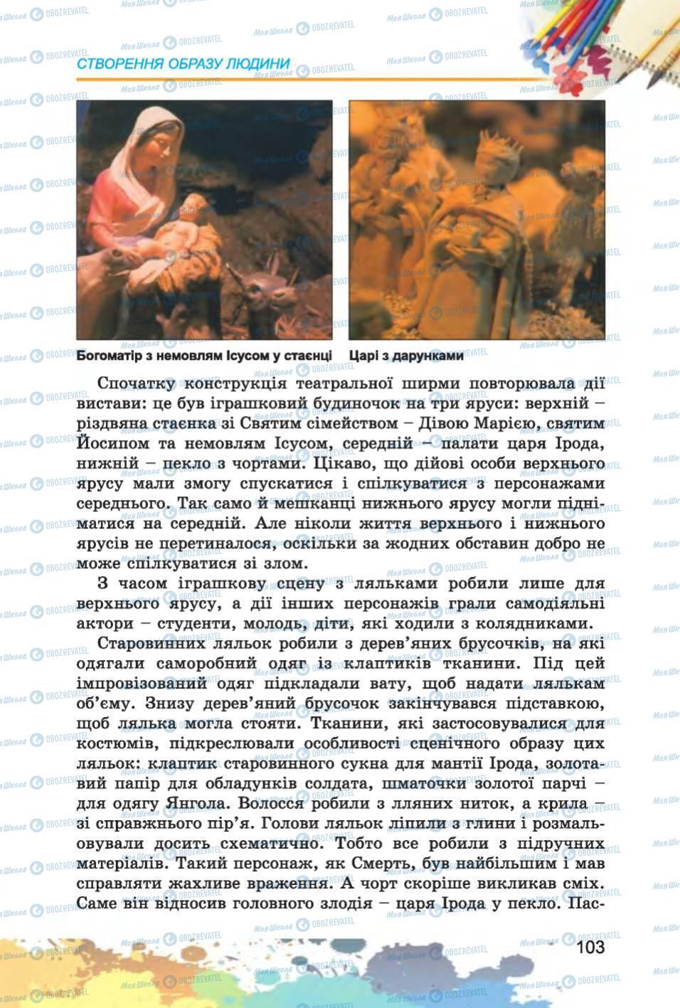 Підручники Образотворче мистецтво 6 клас сторінка 103