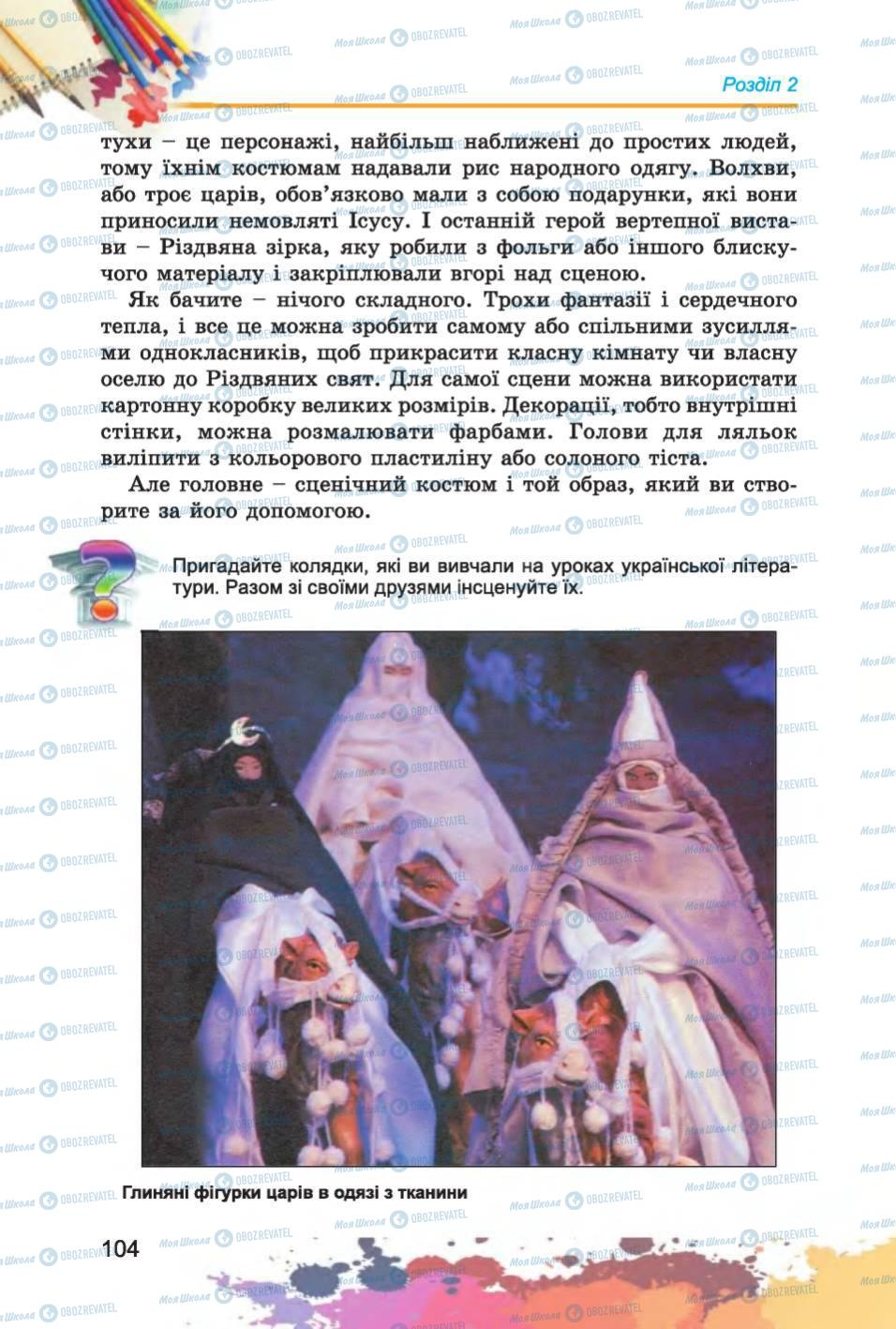 Підручники Образотворче мистецтво 6 клас сторінка 104