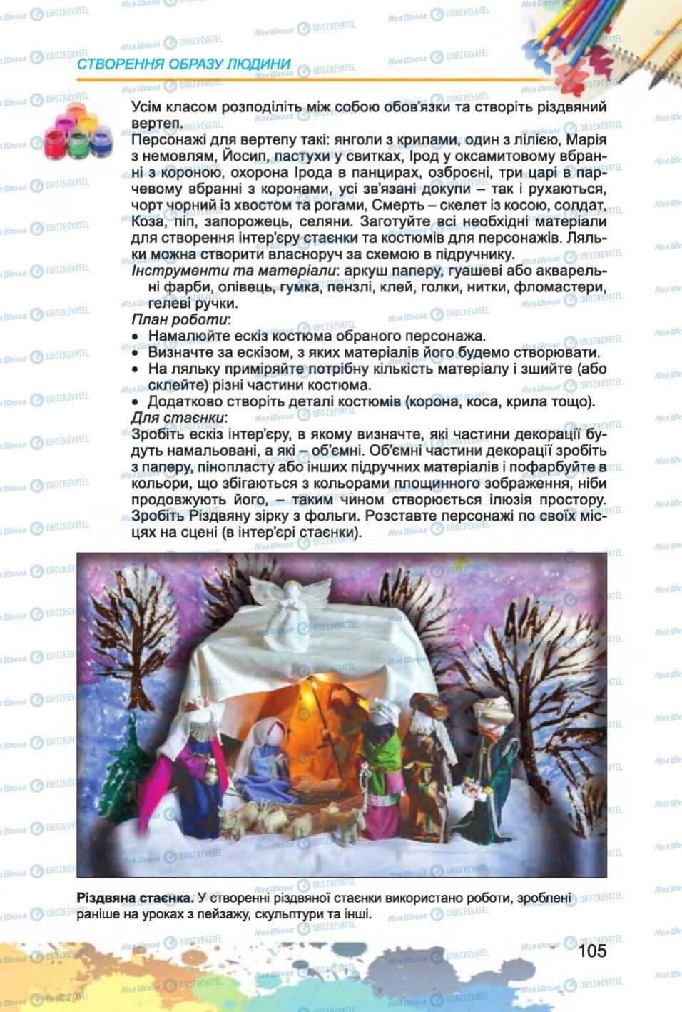 Учебники Изобразительное искусство 6 класс страница 105