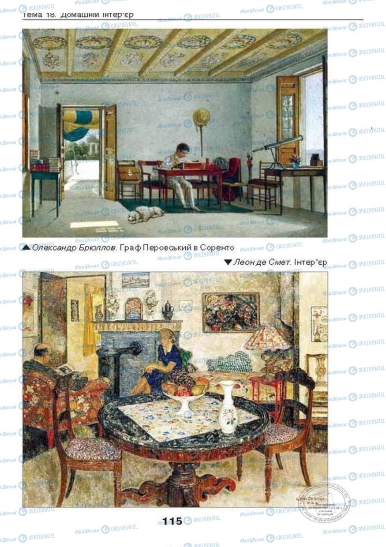 Підручники Образотворче мистецтво 6 клас сторінка 115