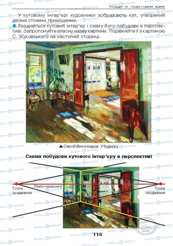 Підручники Образотворче мистецтво 6 клас сторінка 116