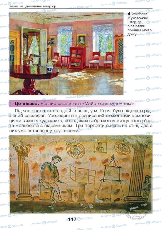 Підручники Образотворче мистецтво 6 клас сторінка 117