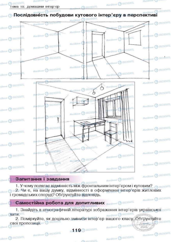 Підручники Образотворче мистецтво 6 клас сторінка 119