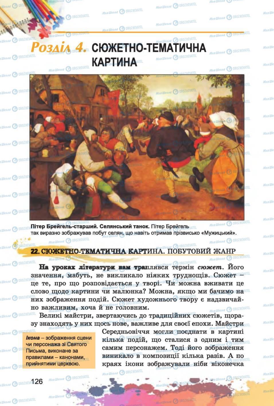 Підручники Образотворче мистецтво 6 клас сторінка  126